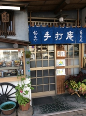 手打庵 桜木町通り店の雰囲気1