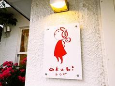 akubi 札幌