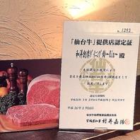 本物の美味しさ「仙台牛」提供店認定
