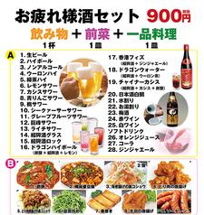 中国食堂 食爲天のコース写真