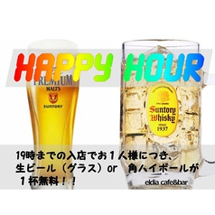 eldia cafe&bar エルディア カフェ&バーのおすすめポイント1