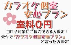 カラオケ ファンタジー 長野駅前店の写真