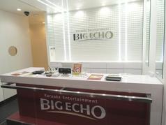 ビッグエコー BIG ECHO 澄川駅前店