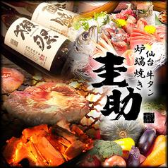 牛タン 圭助 浜松町大門の写真