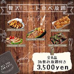 膳ガーデン 渋谷店のコース写真
