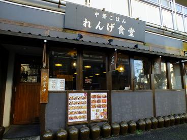れんげ食堂の雰囲気1
