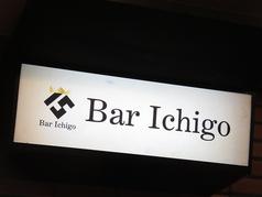 Bar ichigo バー 15の雰囲気2