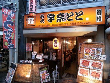 名代 宇奈とと 中野店の雰囲気1