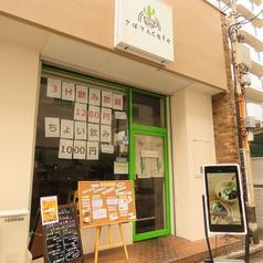 さぼてんcafeの外観1