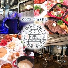 Cafe&Dining Bar COTE D'AZUR コートダジュールの写真
