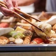 京風だしの効いた絶品おでんを楽しめる新宿の和食居酒屋