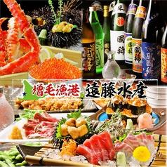 北海道 増毛漁港直送 遠藤水産 新宿西口パレットビル店の写真