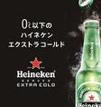 ハイネケン エクストラコールドが愉しめるお店★最高に冷たくて爽快なビール【ハイネケン エクストラコールド】をぜひお愉しみください♪