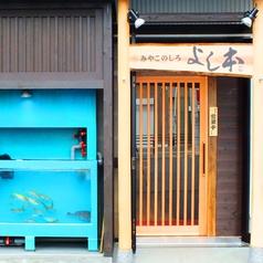 西鉄香椎駅の目の前に、老舗和食店がリニューアルオープン!