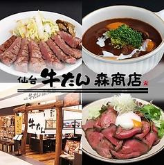 仙台牛たん 森商店 イオンモール京都桂川店の写真