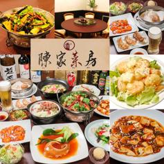 陳家菜房の写真