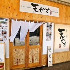 天ぷら 水炊き 天かすの写真