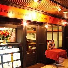 ちんみん 青冥 茨木店の雰囲気1
