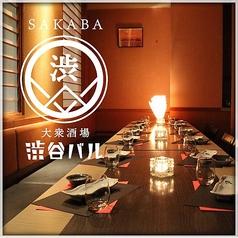和牛大衆酒場 SAKABA 渋谷バル 八王子の雰囲気2