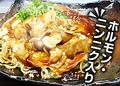 料理メニュー写真スタミナ焼