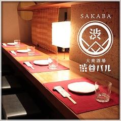 和牛大衆酒場 SAKABA 渋谷バル 八王子の雰囲気3