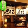 函館魚まさ 札幌すすきの店のおすすめポイント1