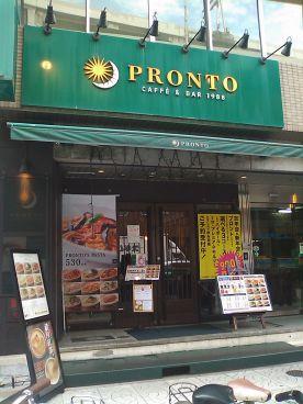 プロント PRONTO 東本町店の雰囲気1