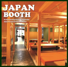 【JAPAN~ジャパン~】 ゆったりとくつろぎの8名掛けがメインで 構成されておりお子様連れのお客様に 安心してご利用頂けるブースです。