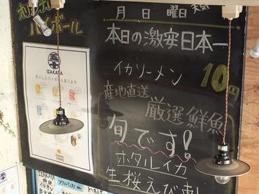 IZAKAYA50の雰囲気1
