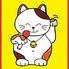 カラオケ本舗 まねきねこ 新栄店のロゴ