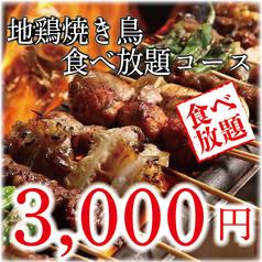 完全個室 居酒屋 暁 あかつき 上野本店のおすすめ料理1
