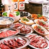 焼肉酒場 にんじんのおすすめ料理3