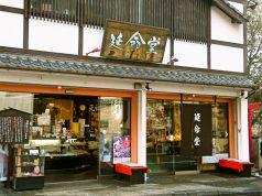 延命堂 本店の写真