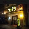 五ェ門 徳山店のおすすめポイント3