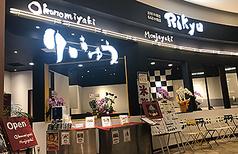 RIKYU イオンナゴヤドーム前店の写真