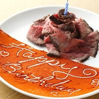 誕生日特典★珍しい≪肉盛りプレート≫無料サービス