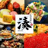 琉球海鮮処 湊 MINATO 国際通りのグルメ