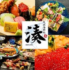 琉球海鮮処 湊 MINATOの写真