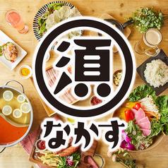 居酒屋 なかす 新札幌店特集写真1