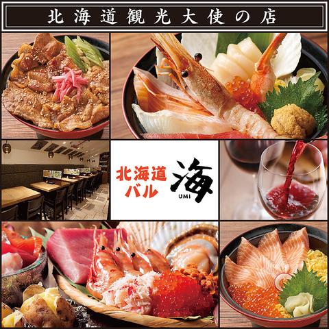 鮮度と質にこだわり、北海道の食材をリーズナブルにお楽しみいただけます。