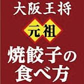 大阪王将流美味しい焼き餃子の食べ方!