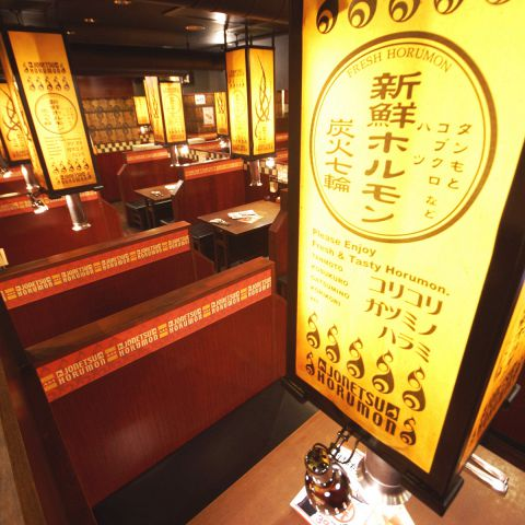 焼肉・ホルモン 鶴橋酒場 情熱ホルモン|店舗イメージ8