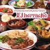 Elborracho エルボラーチョ 大名店の写真