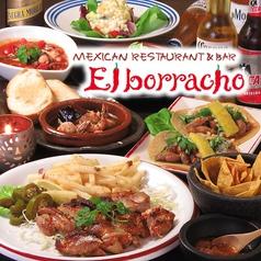 Elborracho エルボラーチョ 大名店