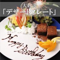 【誕生日・記念日特典あり♪】