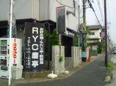 RYO磨亭の詳細