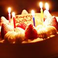 【お誕生日・記念日】年に1度のお誕生日のお食事や、結婚記念日等の記念日にご利用下さい。友栄カードご入会で、お誕生日にはささやかながらお祝いのプレゼントをご用意させて頂きます。