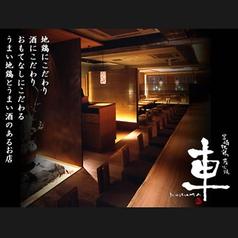 宮崎地鶏炭火焼 車 新宿店の写真