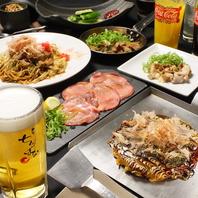 【大人気!!】お好み焼き40種食べ飲み放題コース◇3500円