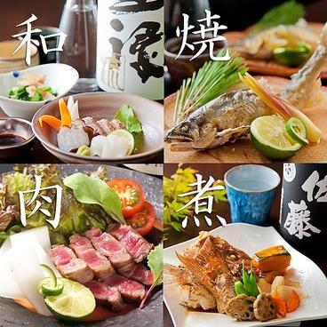 神戸和食 とよきのおすすめ料理1